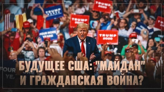 """Бумеранг """"майдана"""" возвращается в Америку"""