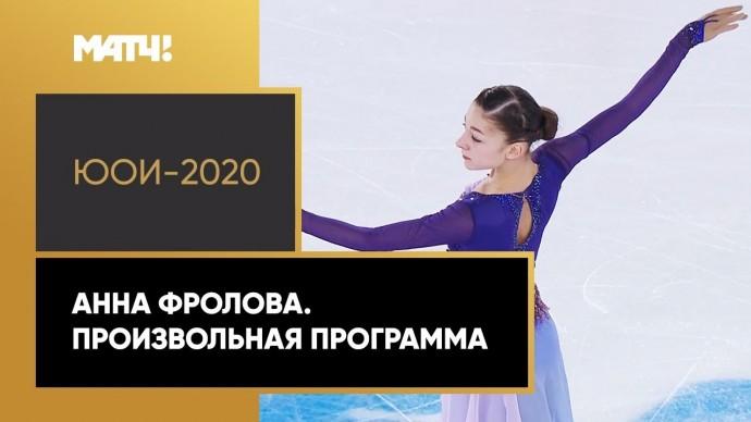 Анна Фролова. Произвольная программа. III Зимние юношеские олимпийские игры