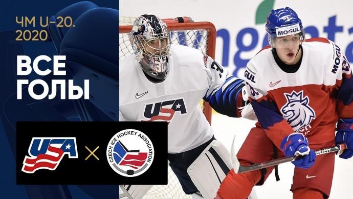 30.12.2019 США (U-20) - Чехия (U-20) - 4:3 (ОТ). Все голы