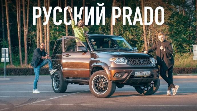 Делаем русский Prado