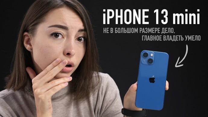 iPhone 13 mini - размер не приговор!