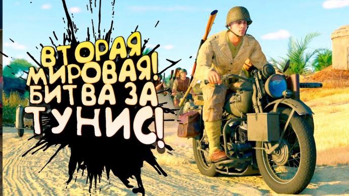 ВТОРАЯ МИРОВАЯ! - БИТВА ЗА ТУНИС В Enlisted