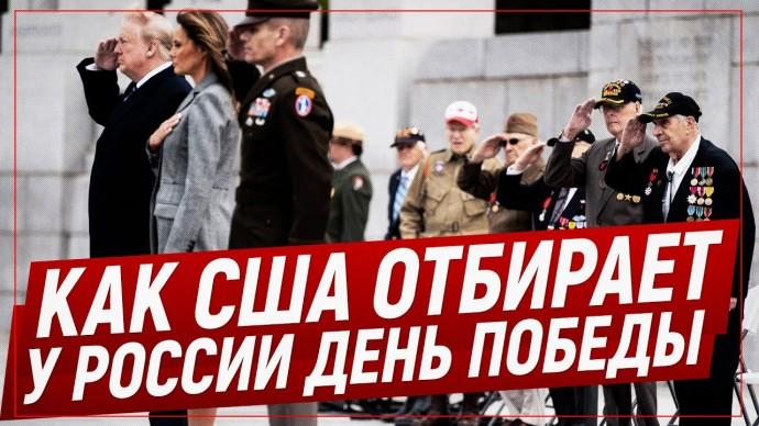 Как США отбирает у России День Победы (Telegram. Обзор)