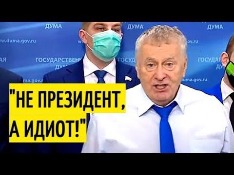 Жириновский НАБРОСИЛСЯ на Зеленского за ОТКАЗ от русской вакцины!