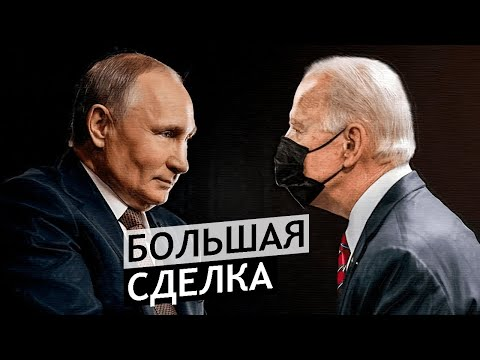 Большая Сделка. Что США хотят от Путина на встрече в Женеве?