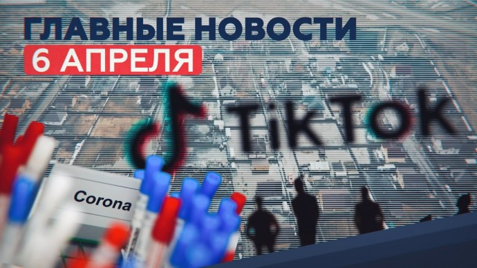 Новости дня — 6 апреля: мутации COVID-19, штраф для TikTok, весенние паводки — RT на русском