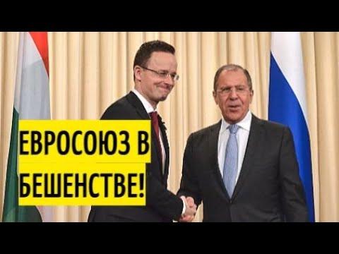 Срочное ЗАЯВЛЕНИЕ! Венгрия в обход Европы заключила ДОГОВОР с Россией!
