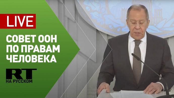 Лавров принимает участие в сессии Совета ООН по правам человека — LIVE