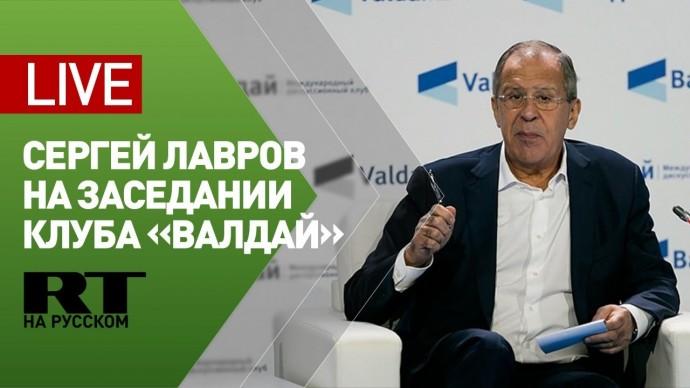 Лавров выступает с докладом на заседании дискуссионного клуба «Валдай» — LIVE