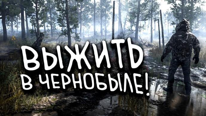 ВЫЖИВАНИЕ В ЧЕРНОБЫЛЕ! - МИР STALKER 2 В Chernobylite 2021