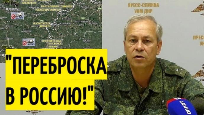 Срочное заявление Эдуарда Басурина об операции Киева!