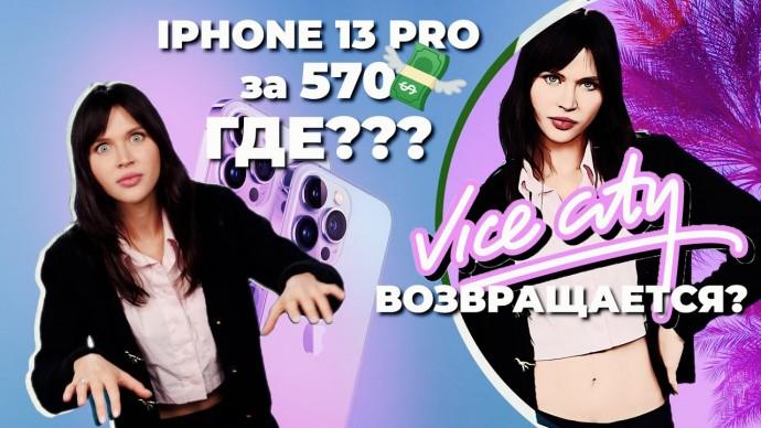 Честная цена iPhone 13 Pro, секретный Pixel Phone и конец эпохи AMD