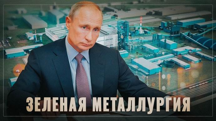 """Смирись, это Россия! У нас появится самое """"зелёное"""" в Европе производство чёрной металлургии"""