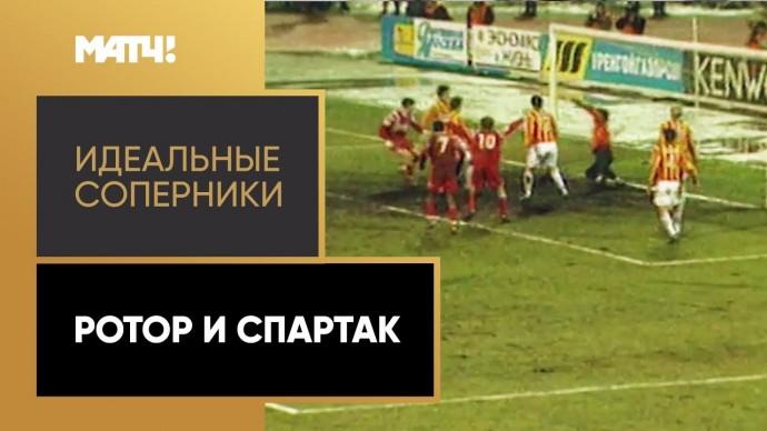 «Идеальные соперники». «Ротор» и «Спартак»