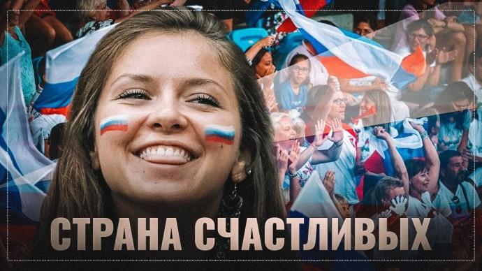 Страна счастливых