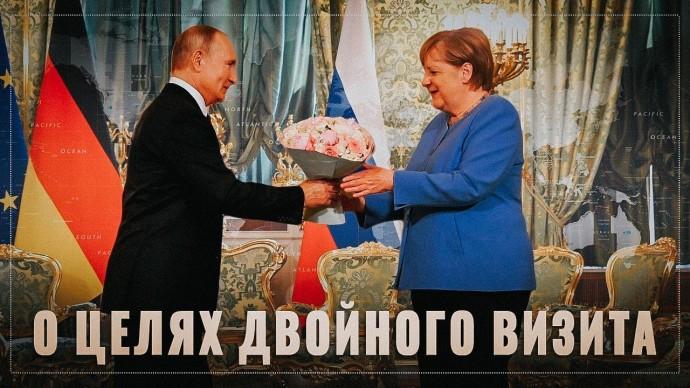 Что знает Меркель? О целях визита к Путину и Зеленскому