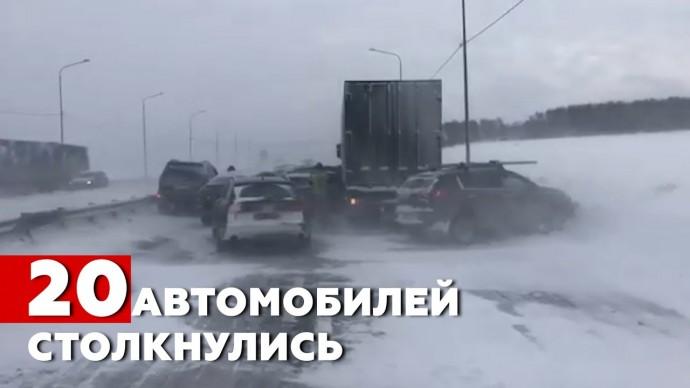 19 легковых машин и один грузовик: на Челябинском тракте произошло массовое ДТП