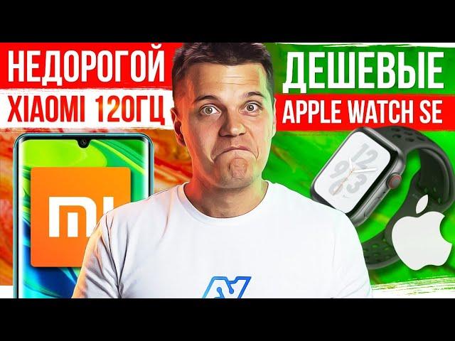 Недорогой Xiaomi 120Гц