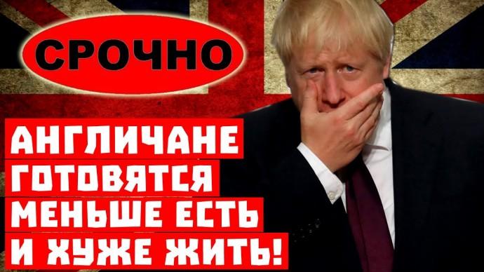 Невероятно, Путин разоряет Лондон! Англичане готовятся меньше есть и хуже жить!