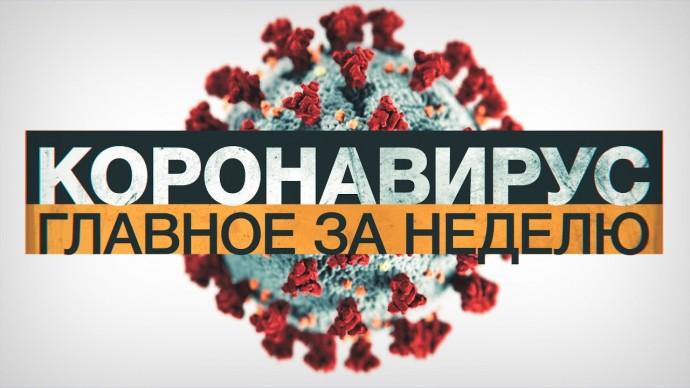 Коронавирус в России и мире: главные новости о распространении COVID-19 на 11 декабря