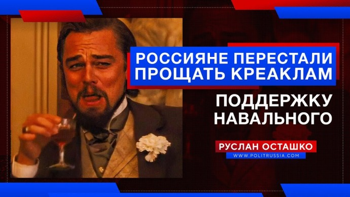 Россияне перестали прощать креаклам поддержку предателя Навального (Руслан Осташко)