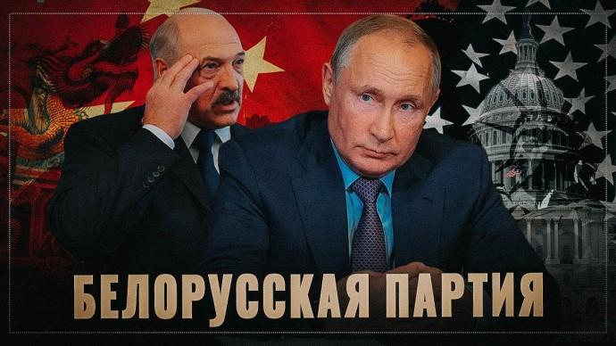 Белорусская партия. Об интересах России в схватке США и Китая