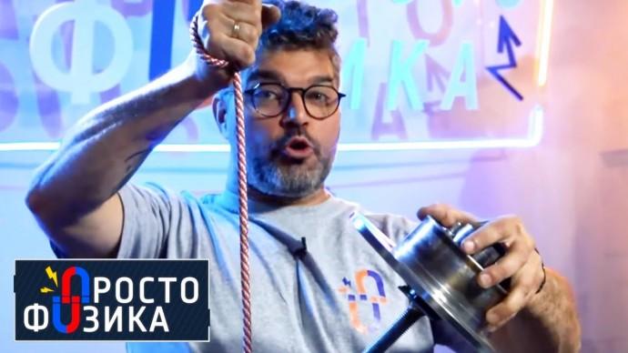 Законы равновесия   ПРОСТО ФИЗИКА с Алексеем Иванченко