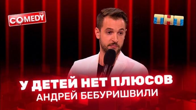"""""""Comedy Club"""": Андрей Бебуришвили - у детей нет плюсов"""