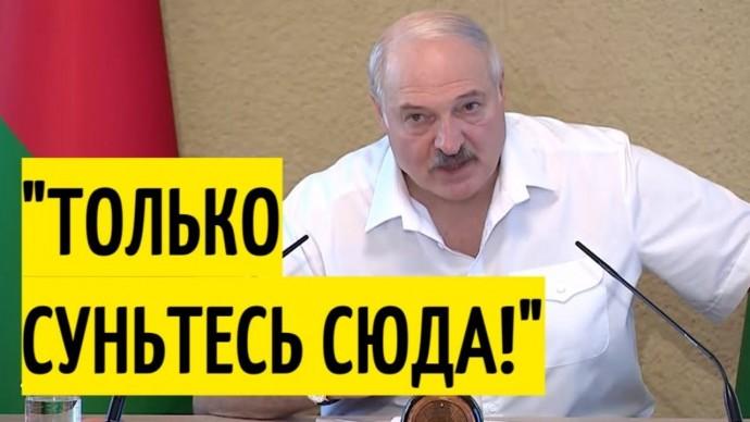 Срочно! Лукашенко ПРИГРОЗИЛ Западу военным отпором!