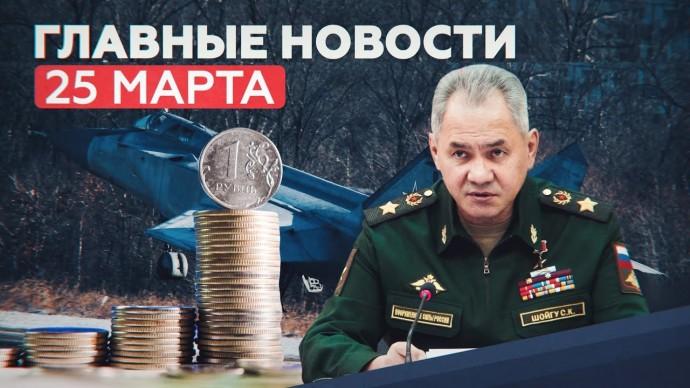 Новости дня — 25 марта: Песков о курсе рубля, задержание участника банды Басаева
