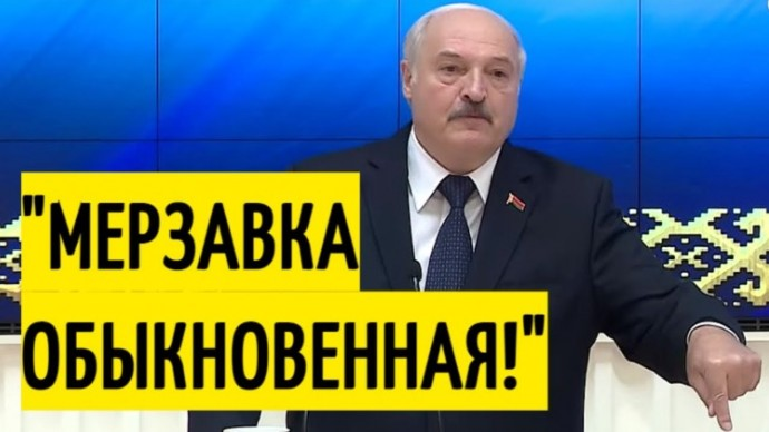 Срочно! Лукашенко РАЗНОСИТ встречу Байдена с Тихановской!