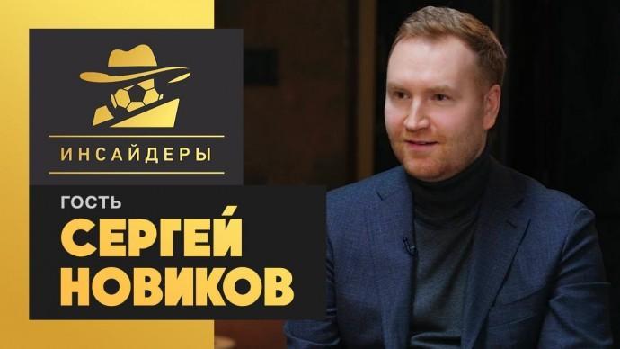«Инсайдеры»: Сергей Новиков. Выпуск от 06.02.2021