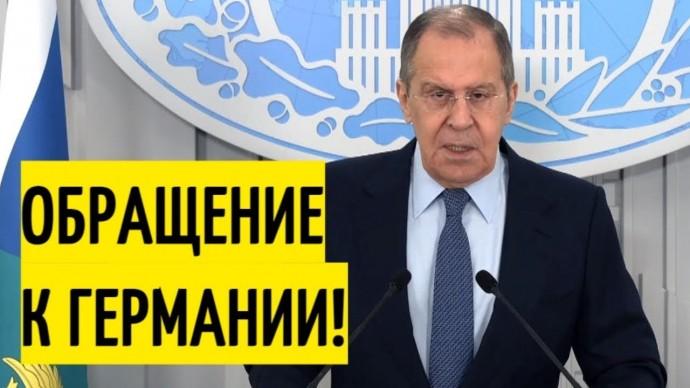 Заявление МИД России ОШЕЛОМИЛО немецких партнёров!