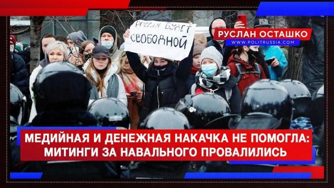 Медийная и денежная накачка не помогла: митинги за Навального провалились (Руслан Осташко)