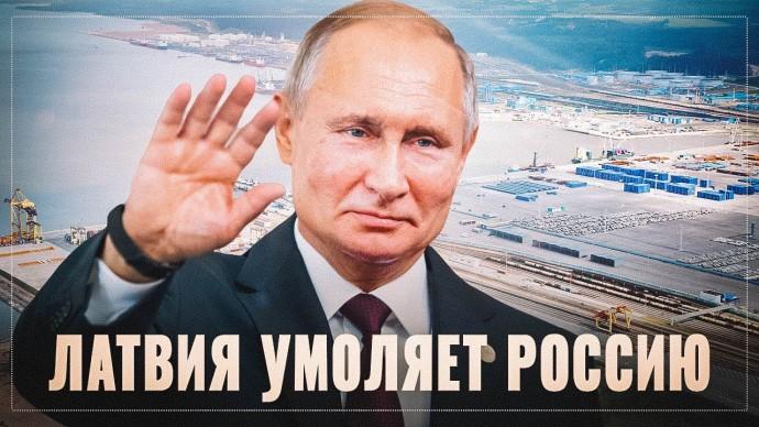 Путин дожал. Латвия униженно просит Россию дать заработать