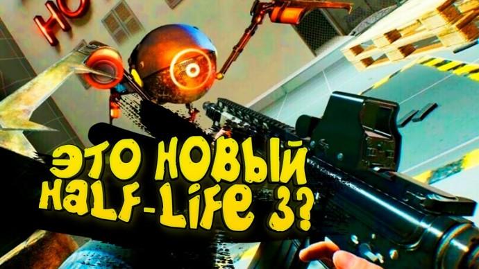 ЭТО НОВЫЙ HALF LIFE 3?
