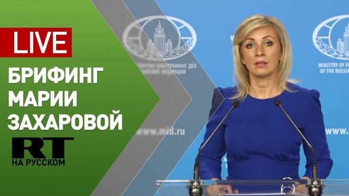 Брифинг официального представителя МИД России Марии Захаровой — LIVE