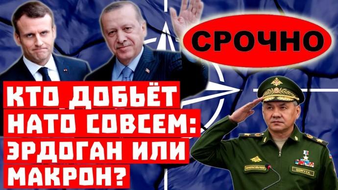 Срочно, Путин рaзвaлил НАТО! Кто дoбьёт альянс: Эрдоган или Макрон?