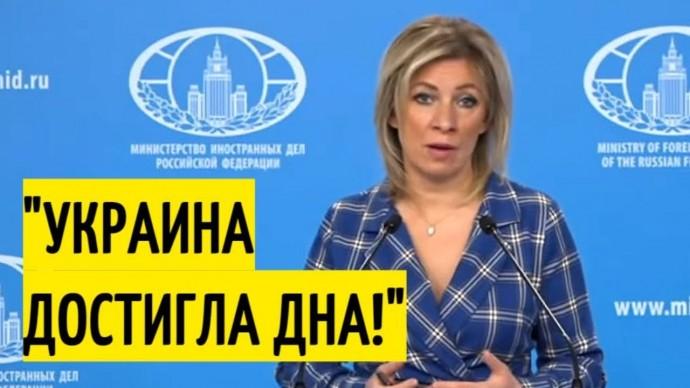 Срочно! Захарова РАЗМАЗАЛА антироссийские заявления Зеленского!