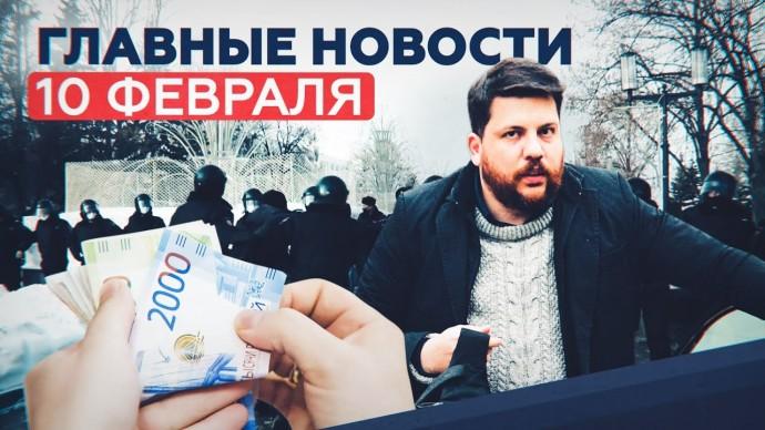 Новости дня 10 февраля: штраф за неповиновение, зарплаты бюджетников — RT на русском