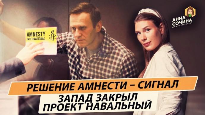 Проект Навальный заморожен. Решение Amnesty - не единственный сигнал (Анна Сочина)