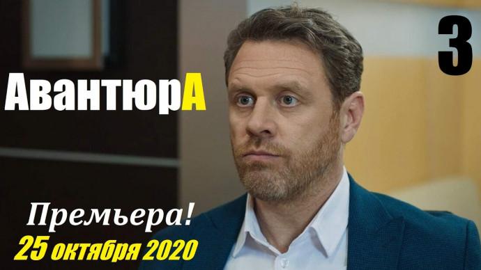 Премьера 2020, АВАНТЮРА, 3 серия, русские мелодрамы новинки 2020