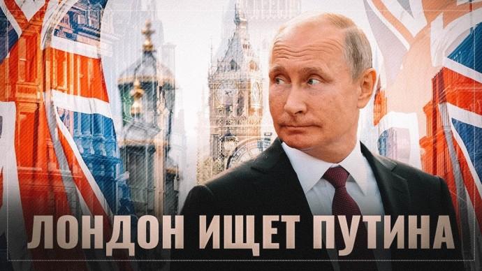 """""""Великобритания превратится в Россию"""": Лондон ищет Путина"""