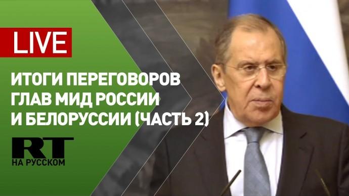 Лавров подводит итоги переговоров с главой МИД Белоруссии — LIVE