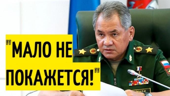 Срочно! Заявление Шойгу о вооружении России ОШАРАШИЛО Запад!
