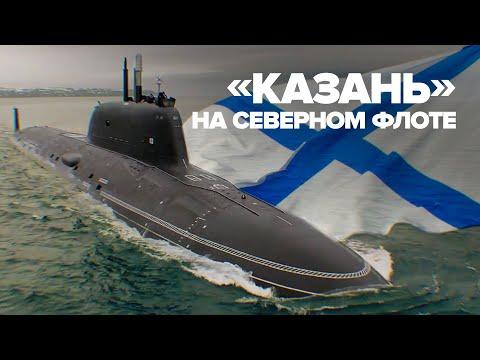 Атомный подводный крейсер «Казань» прибыл на Северный флот — видео