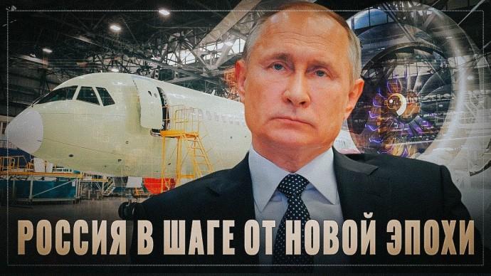 В шаге от новой эпохи: В России построили первый самолет с отечественными двигателями