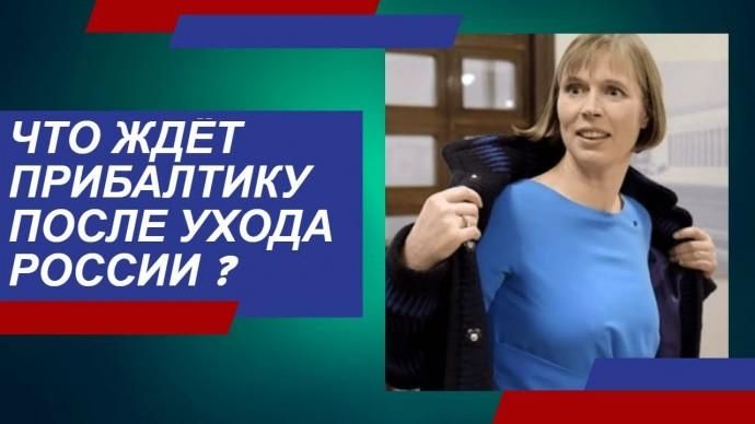 Что ожидает жителей стран Европы после того, как Россия окончательно уйдёт из Прибалтики?