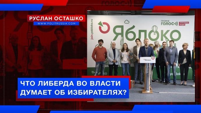 «Умалишённые воры»: что либерда во власти думает об избирателях? (Руслан Осташко)