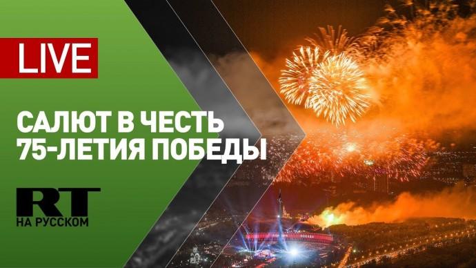 Праздничный салют в честь 75-летия победы в Великой Отечественной войне — LIVE